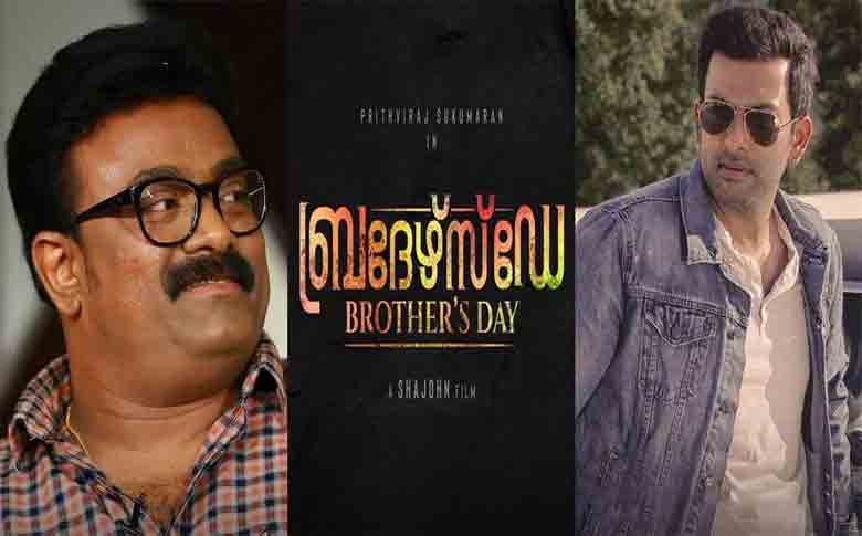 Actor Prithviraj Sukumaran's new movie named