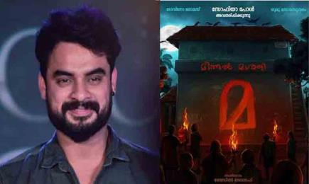 Actor Tovino Thomas' sup