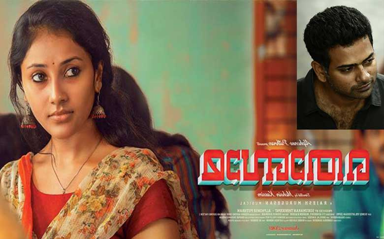 Alphonse Puthren introduces a new heroine in