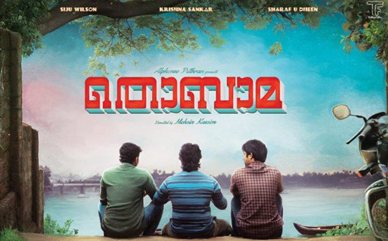 Alphonse Puthren's Thobama, First Look Poster is out!