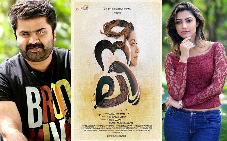 Image result for neeli malayalam film