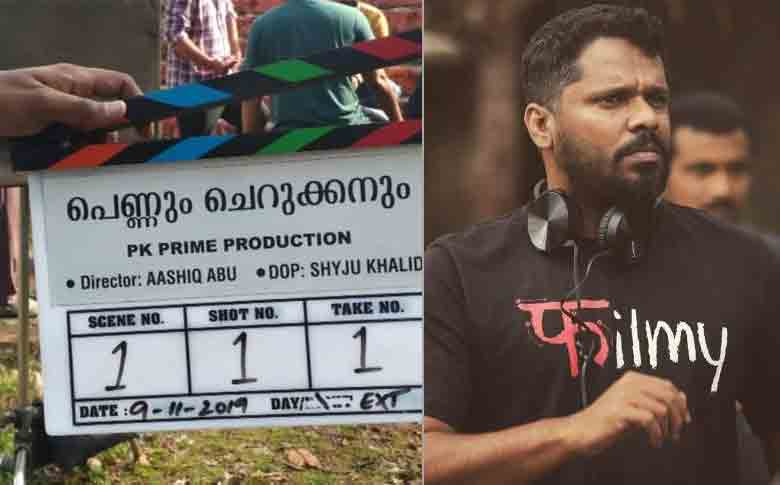 Director Aashiq Abu's new movie 'Pennum Cherukkanum' starts rolling