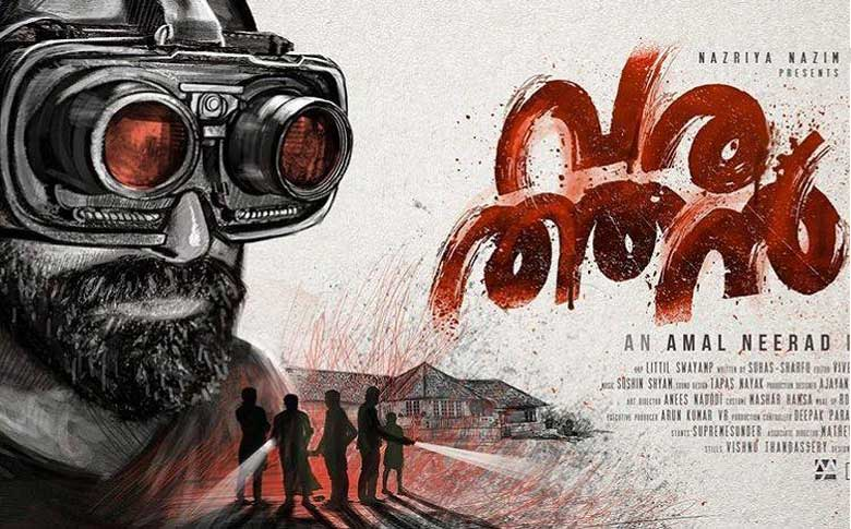Fahad Fazil – Amal Neerad Movie get a Title and will be out for Onam