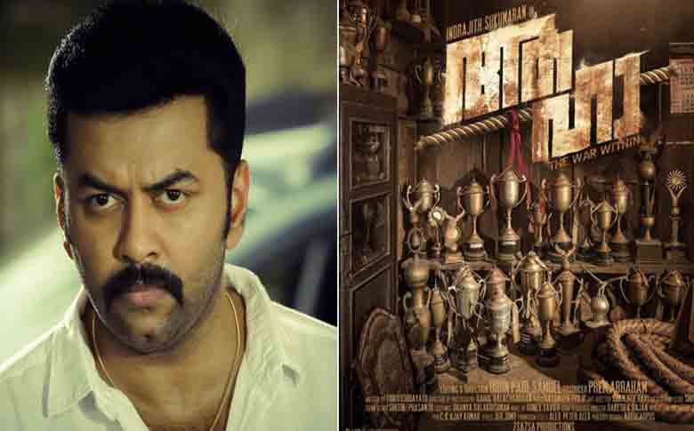 "Indrajith Sukumaran's new movie based on ""tug of war"" sport"