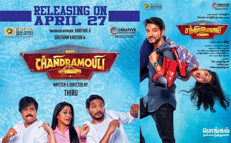 Karthik-Gautham Karthik starrer Mr.Chandramouli release date out!