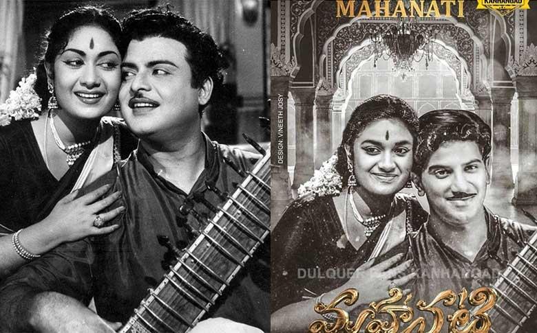 Keerthy Suresh and Dulquer Salmaan starrer 'Mahanati release date postponed!