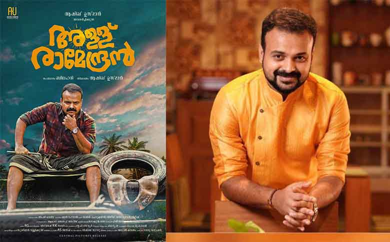 Kunchacko Boban's Allu Ramendran first look poster unveiled!