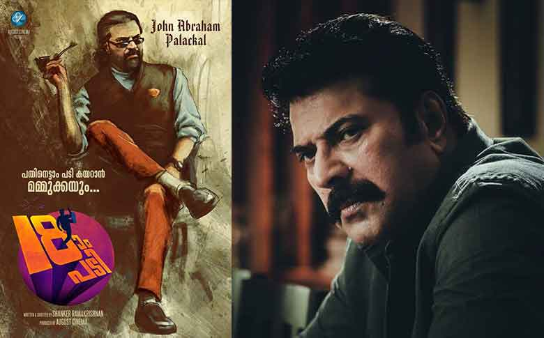 Mammootty join hands with August Cinema!