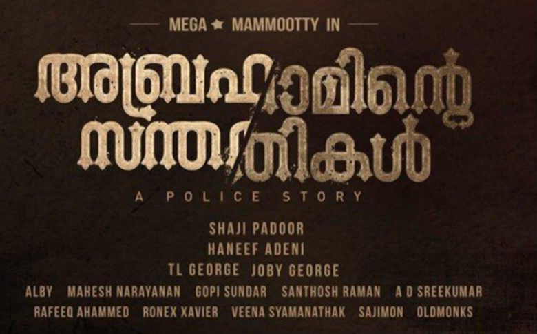 Mammootty's Abrahaminte Santhathikal wraps up shoot!!