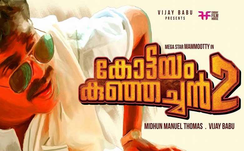 Mammootty's Kottayam Kunjachan to get a sequel - Kottayam Kunjachan 2!