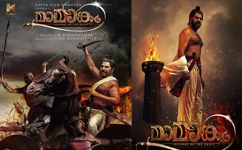 Megastar Mammootty's most anticipated movie Mamangam' release date confirmed