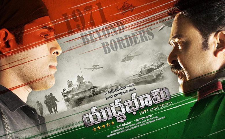 Mohanlal- Major Ravi