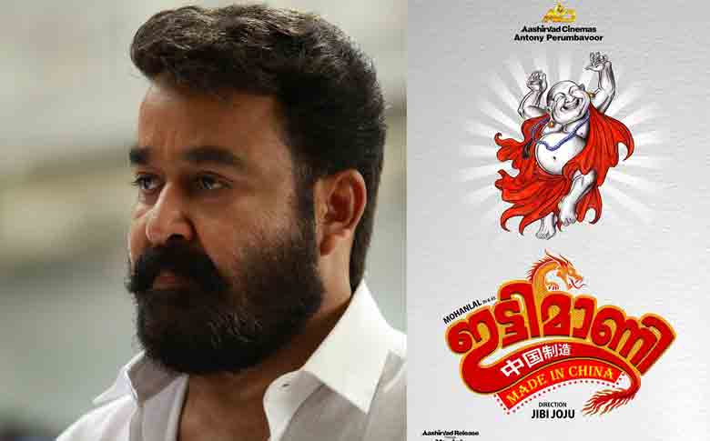 """Mohanlal's """"Ittymaani – Made in China"""" planning for Onam release"""