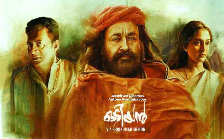 "New Poster of Mohanlal starrer ""Odiyan"" has been released"