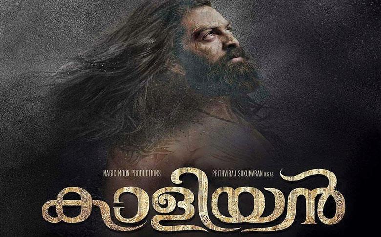 Prithviraj epic Kaaliyan Motion poster revealed!