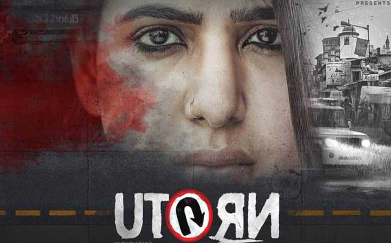 "Samantha's ""U-turn"" to release on September 13"