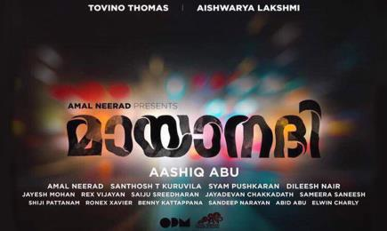 Tovino Thomas and Ashiq