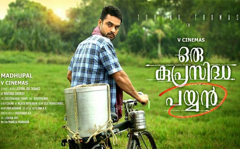 Tovino Thomas next Oru Kuprasidha Payyan first look poster out!