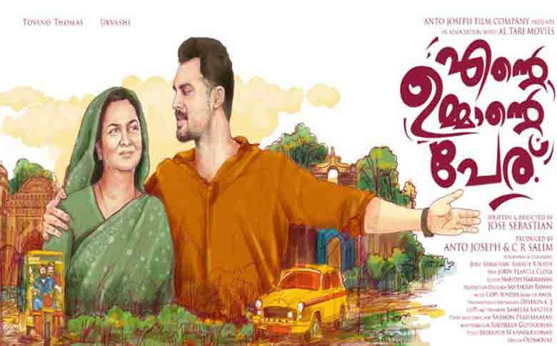 "Tovino's new movie titled ""Ente Ummante Peru"" First Look Poster is out"
