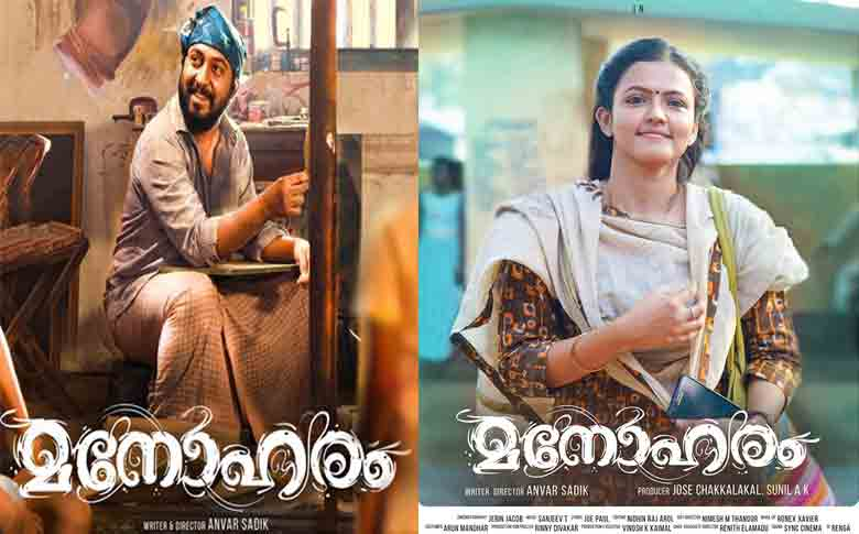 Vineeth Sreenivasan starring 'Manoharam' all set to release this Friday