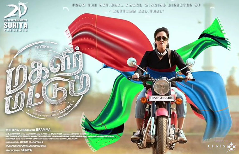 magalir mattum indian movie rating